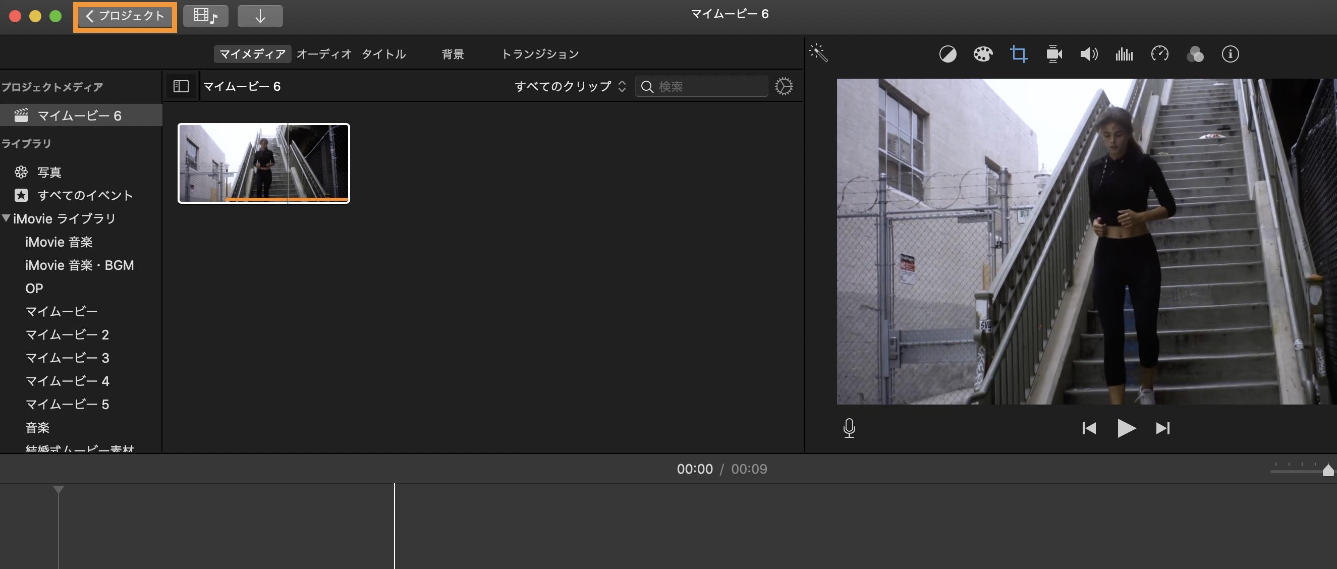 Mac 4 編集した動画を保存する