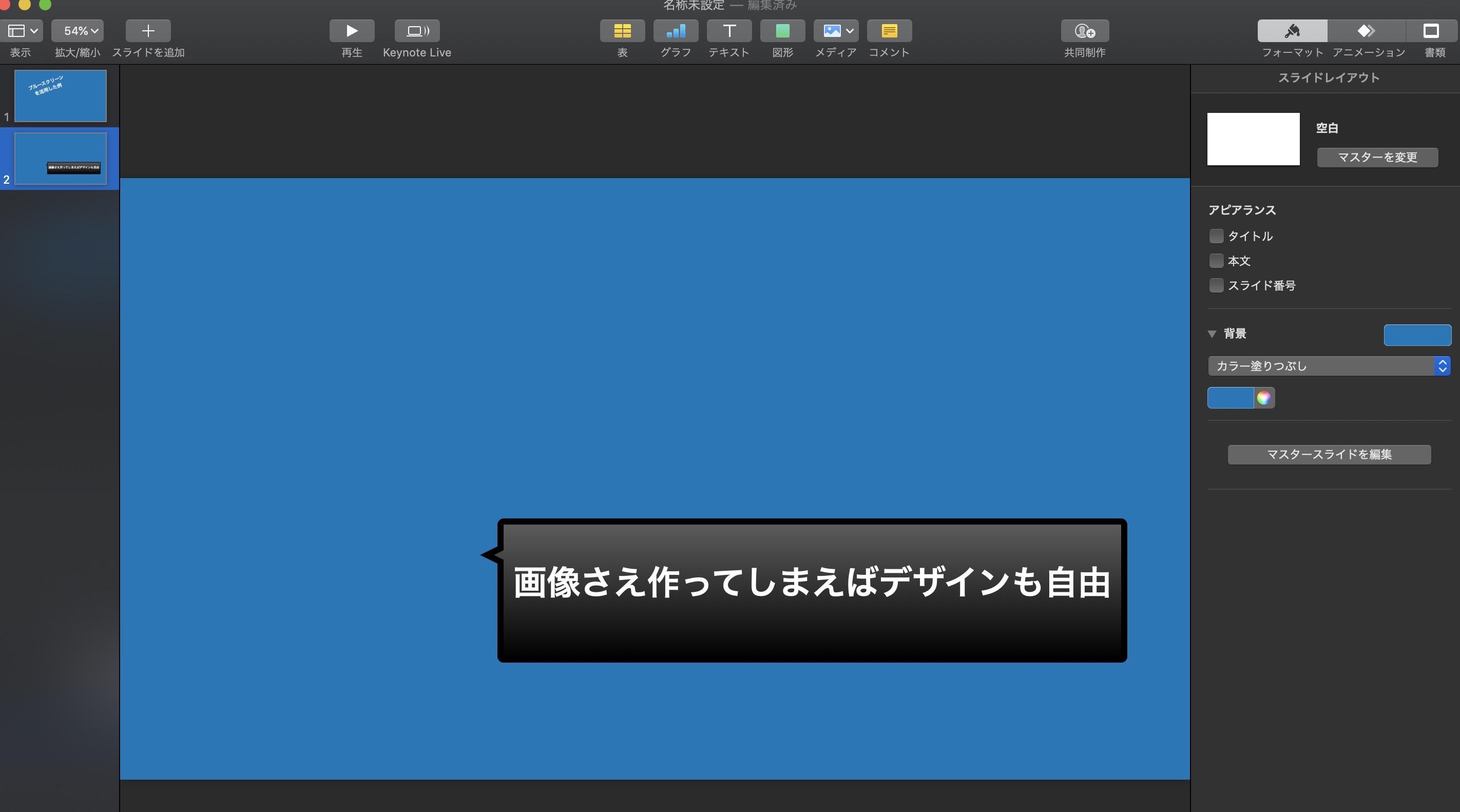 グリーン/ブルースクリーン 素材作り