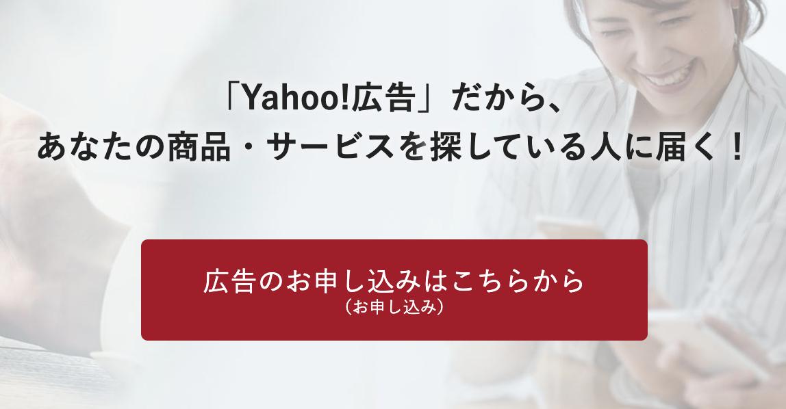 【ガイドライン】Yahoo!広告の入稿規定まとめ|確認事項も