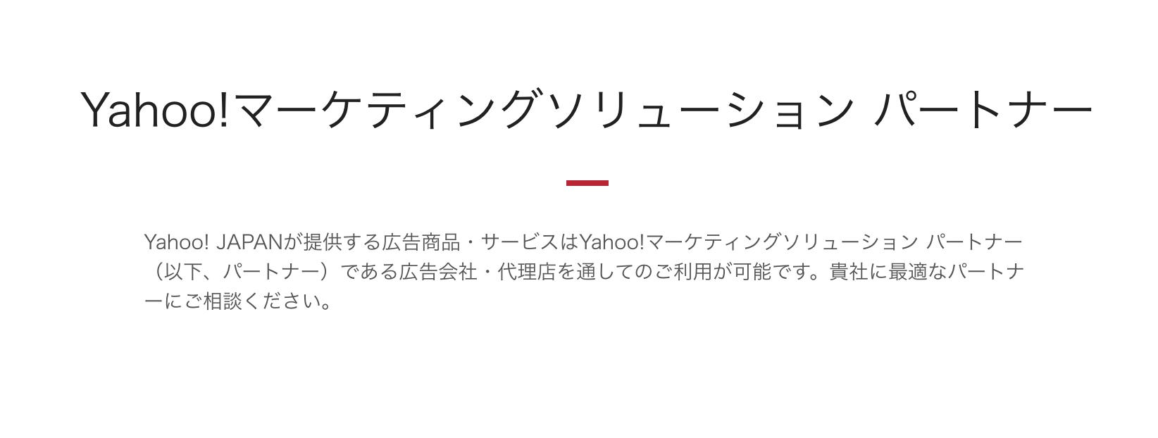 Yahoo!マーケティングソリューションパートナーとは