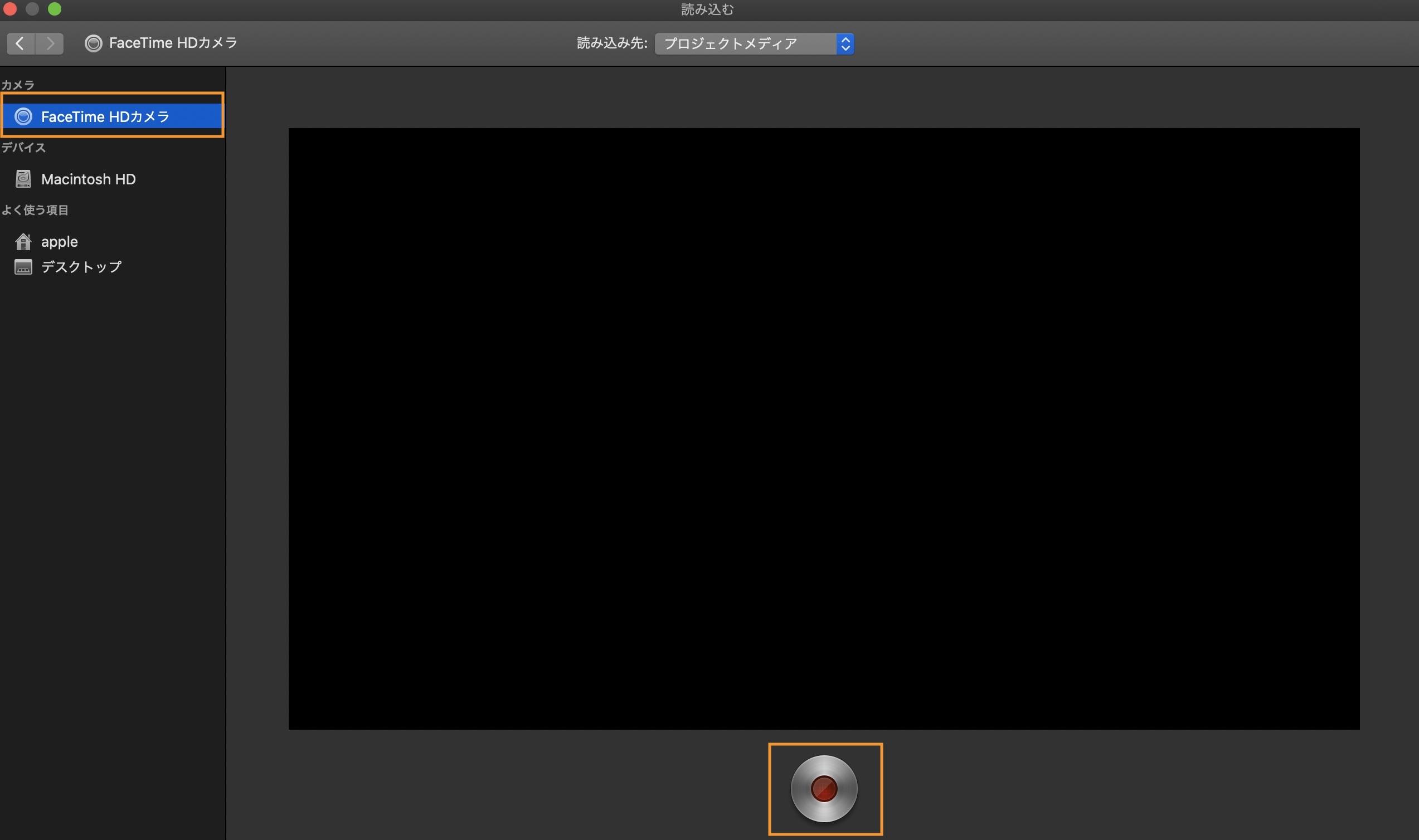 手順2 動画を撮影する
