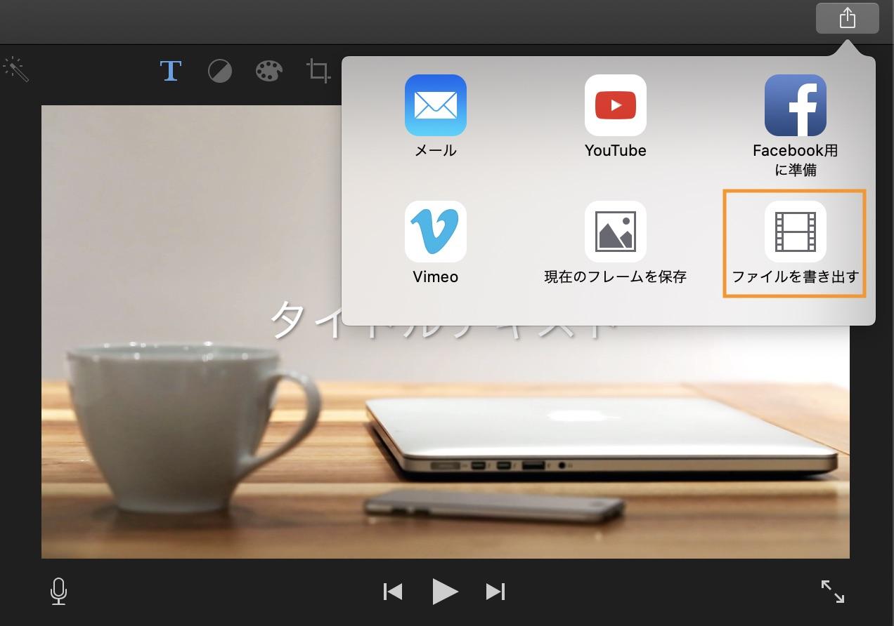 iMovieの書き出し・保存方法