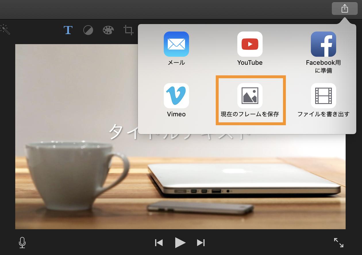 iMovieから画像だけを書き出す方法