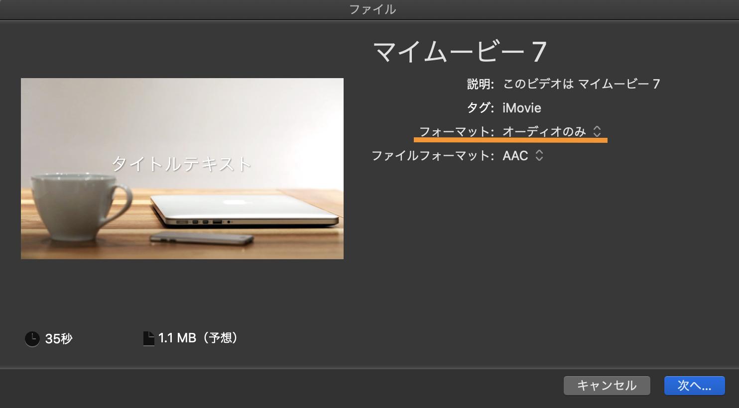 iMovieから音声だけを書き出す方法