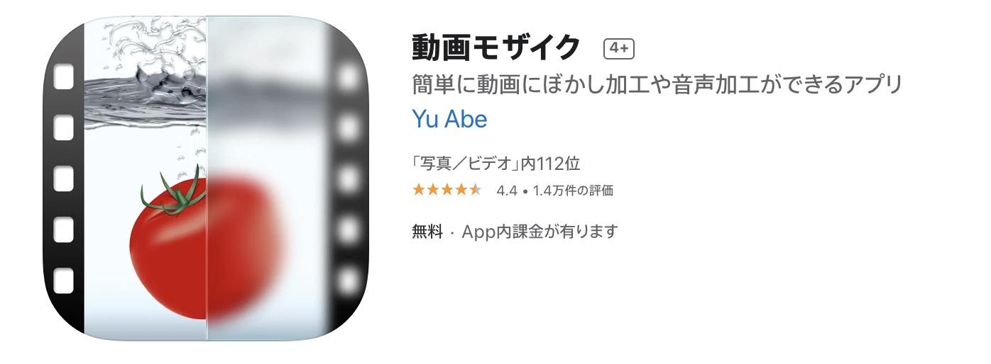 動画モザイク