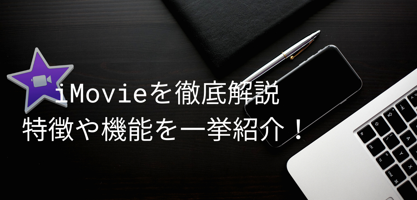 iMovie 使い方