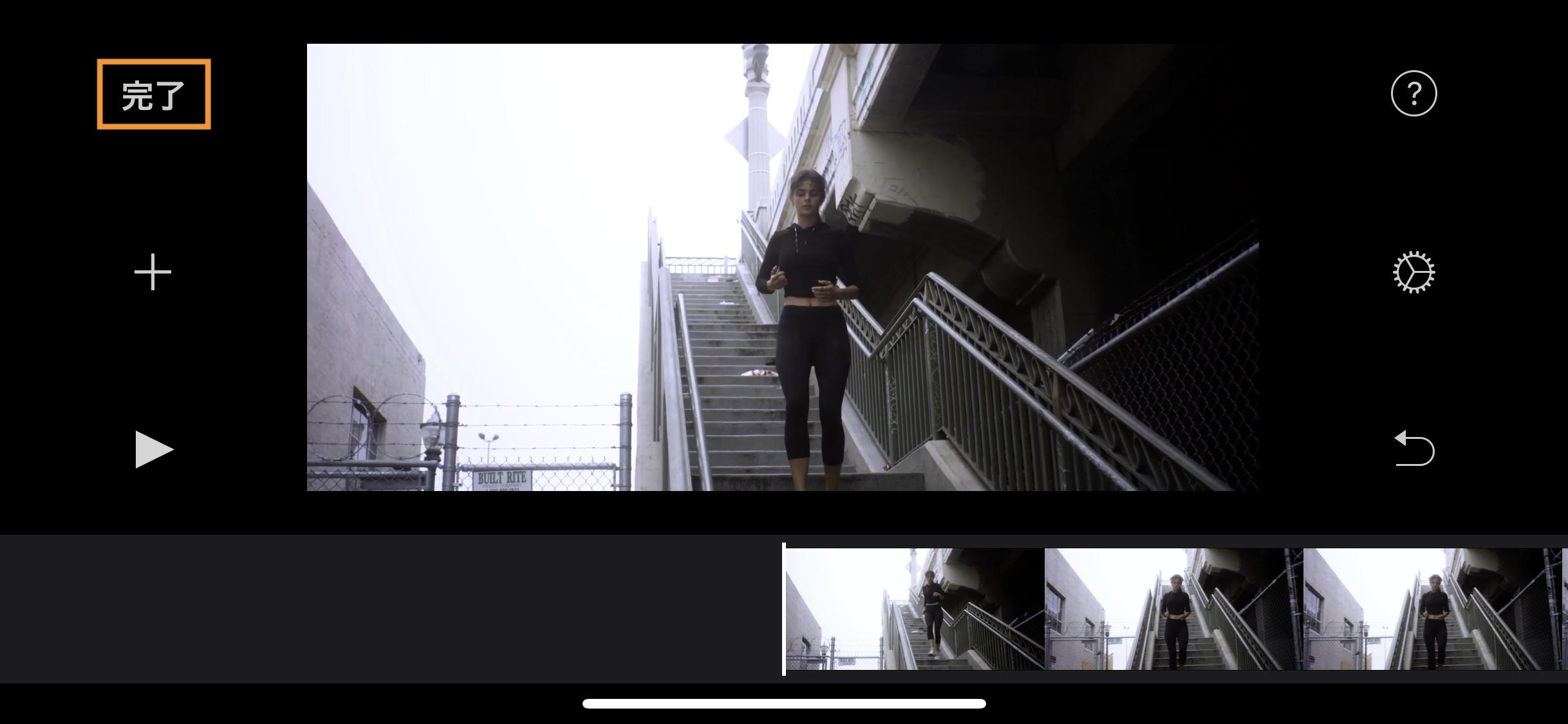 4 編集した動画を保存する