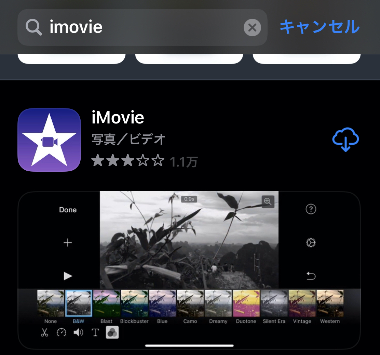 【iPhone】 iMovieのダウンロード&インストール方法