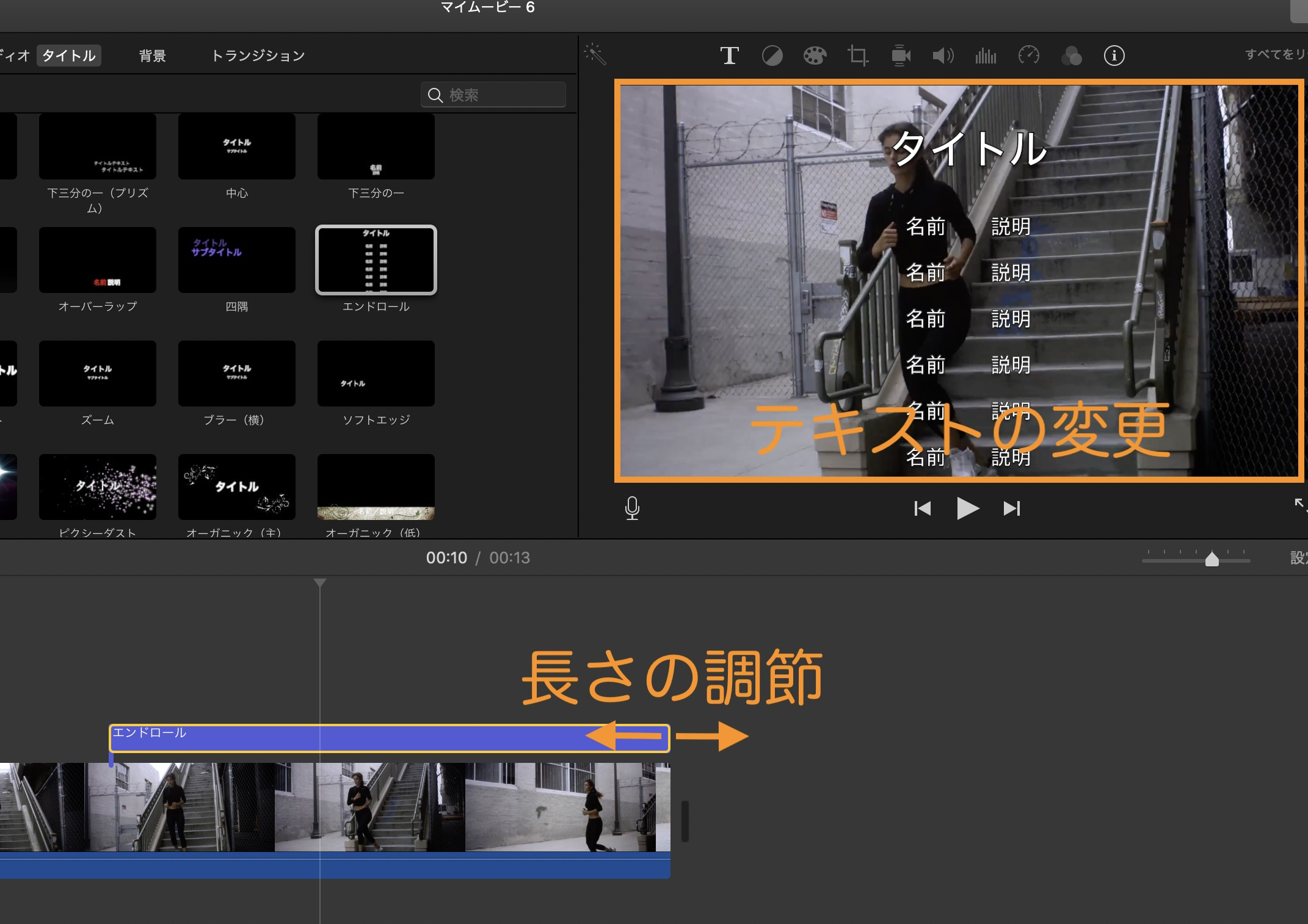 MaciMovie標準搭載のエンドロール機能を使う方法2