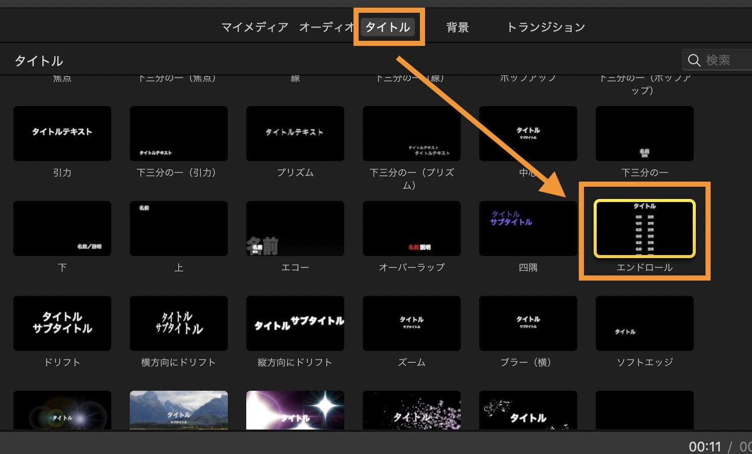 MaciMovie標準搭載のエンドロール機能を使う方法