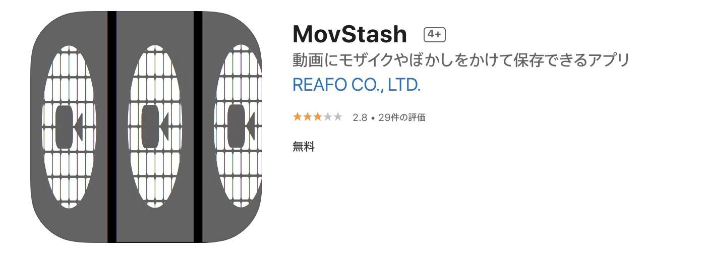 MovStash