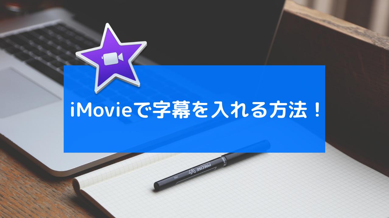 iMovie 字幕