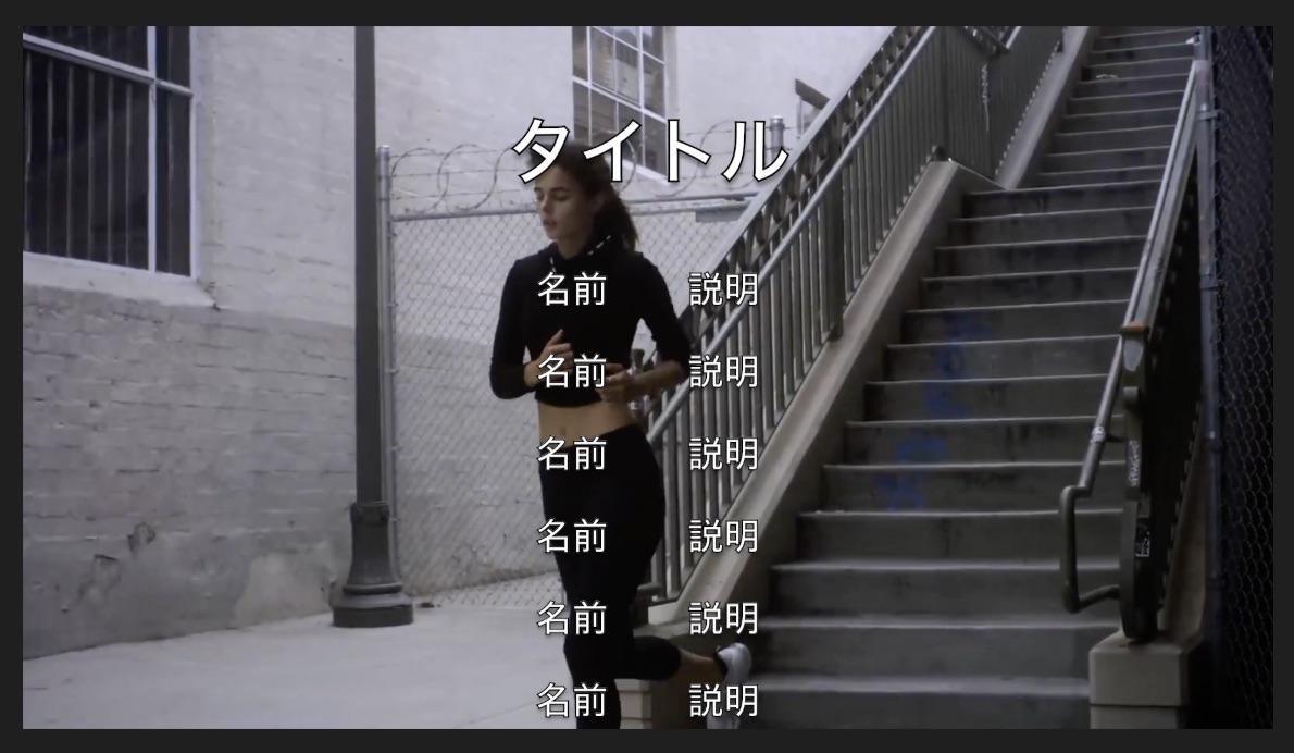 iMovieでエンドロールテキストを作る