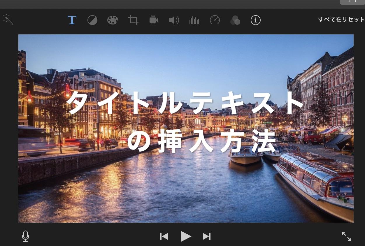 iMovie タイトルテキスト 文字入れ