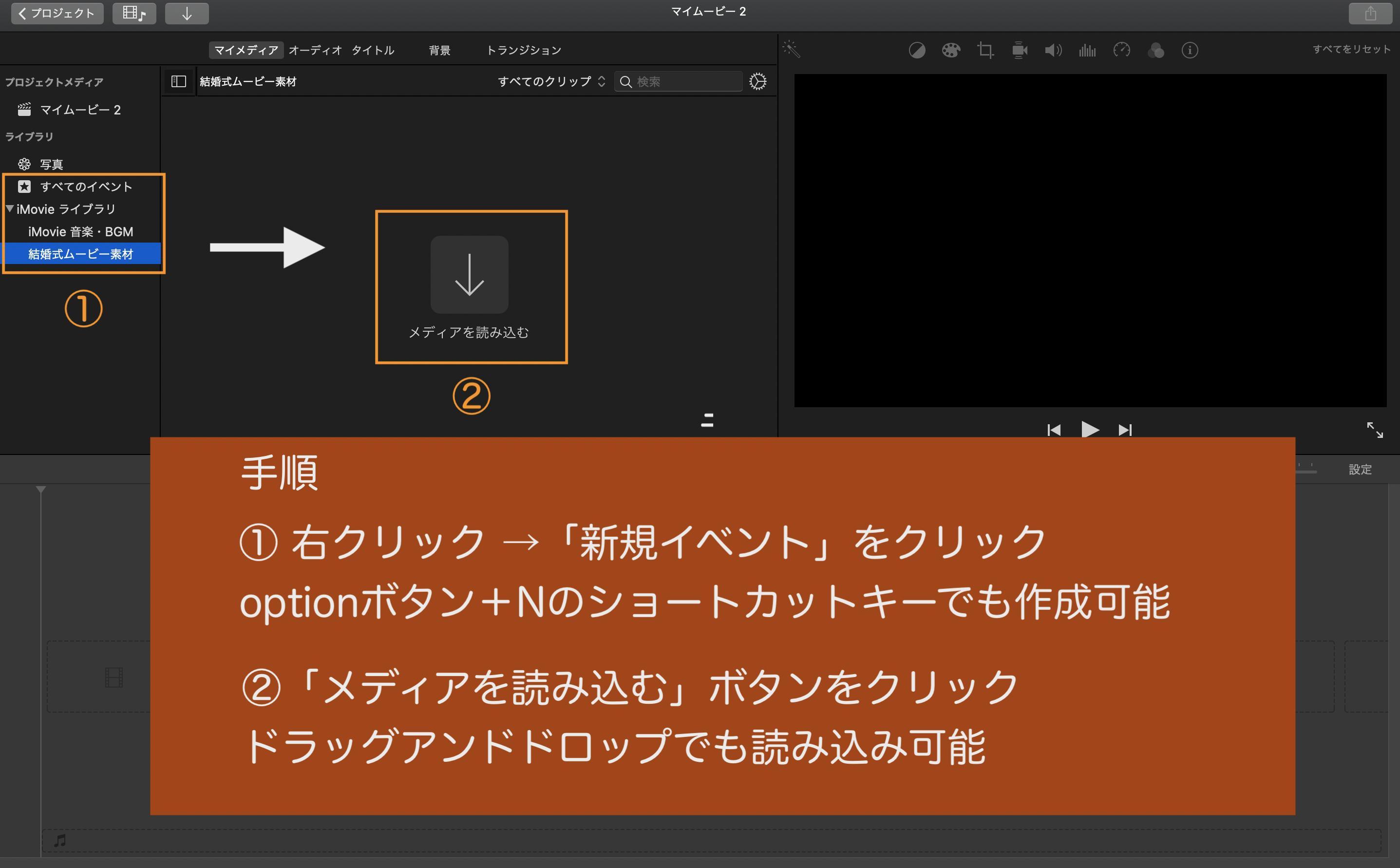 iMovie流れ1