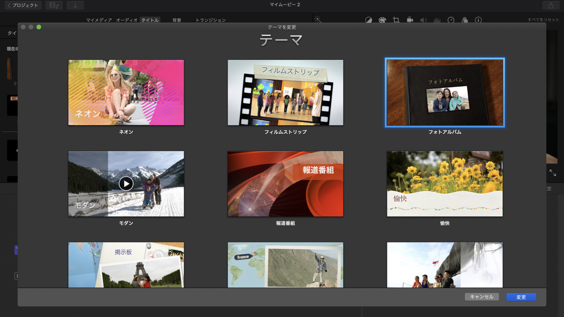 iMovie流れ5