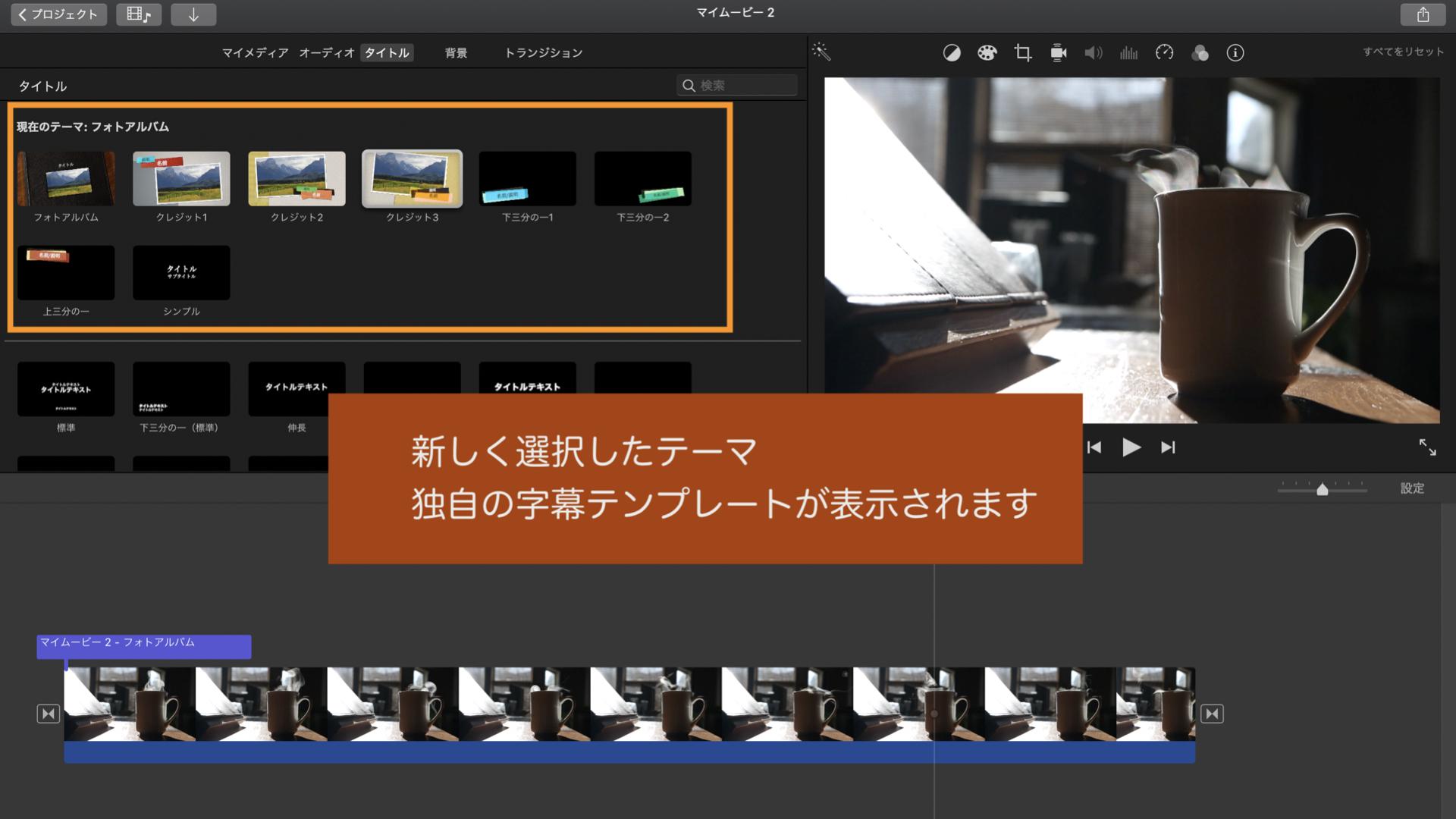 iMovie流れ6