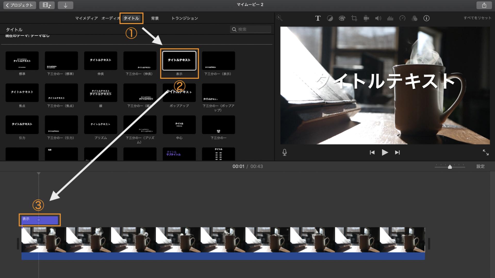 iMovie流れ7