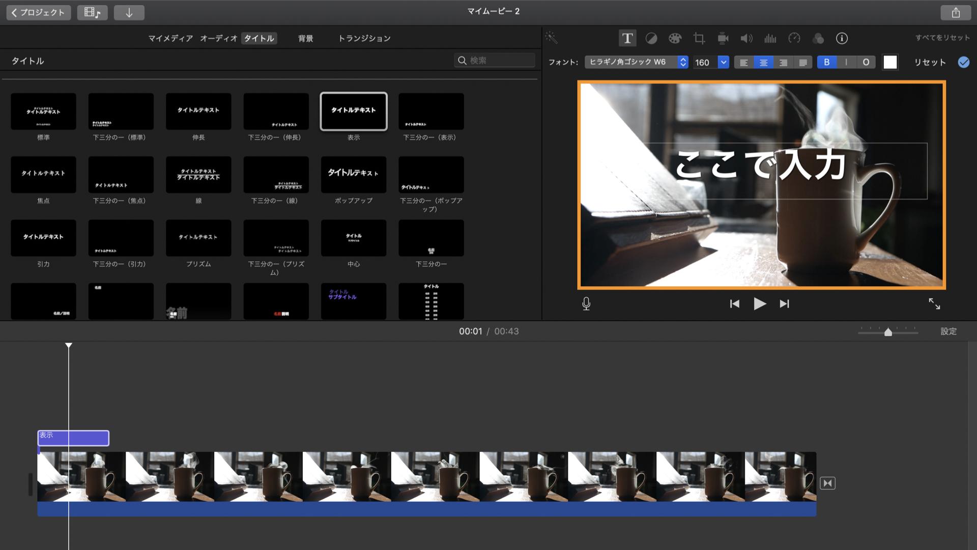 iMovie流れ8