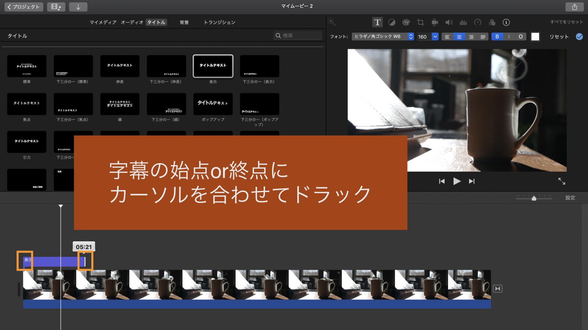 iMovie流れ9