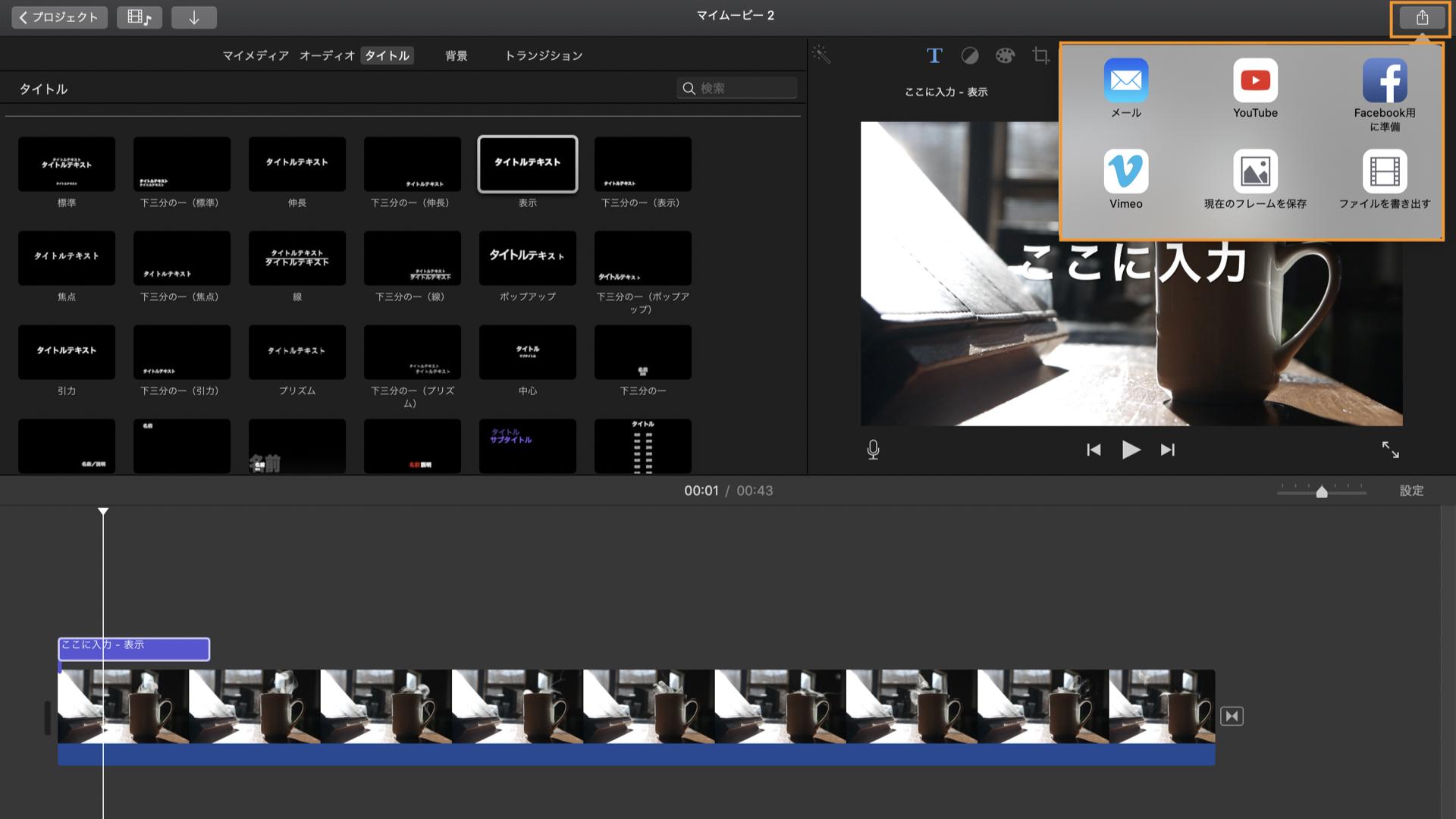 iMovie流れ10