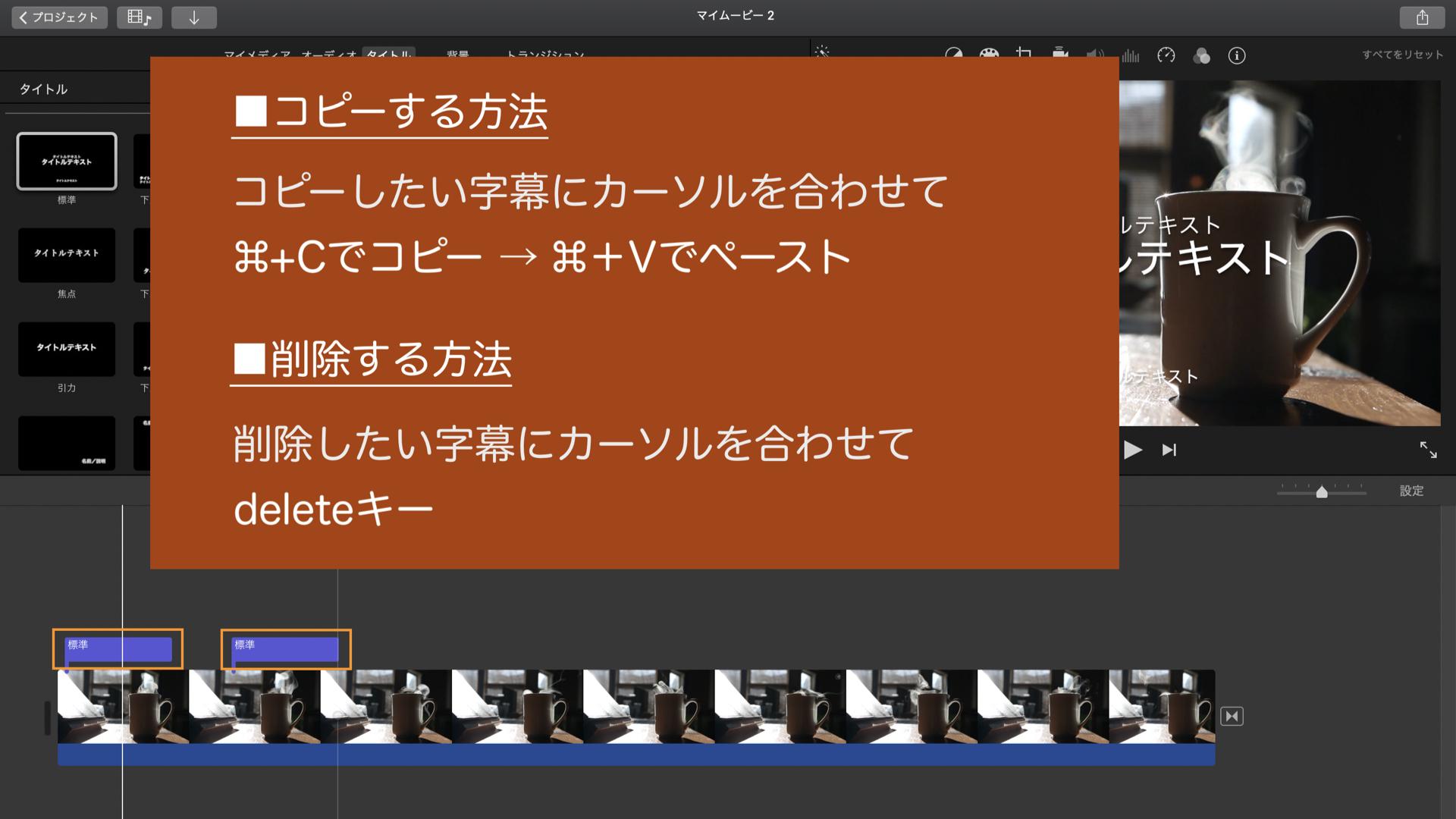 iMovie コピー&削除