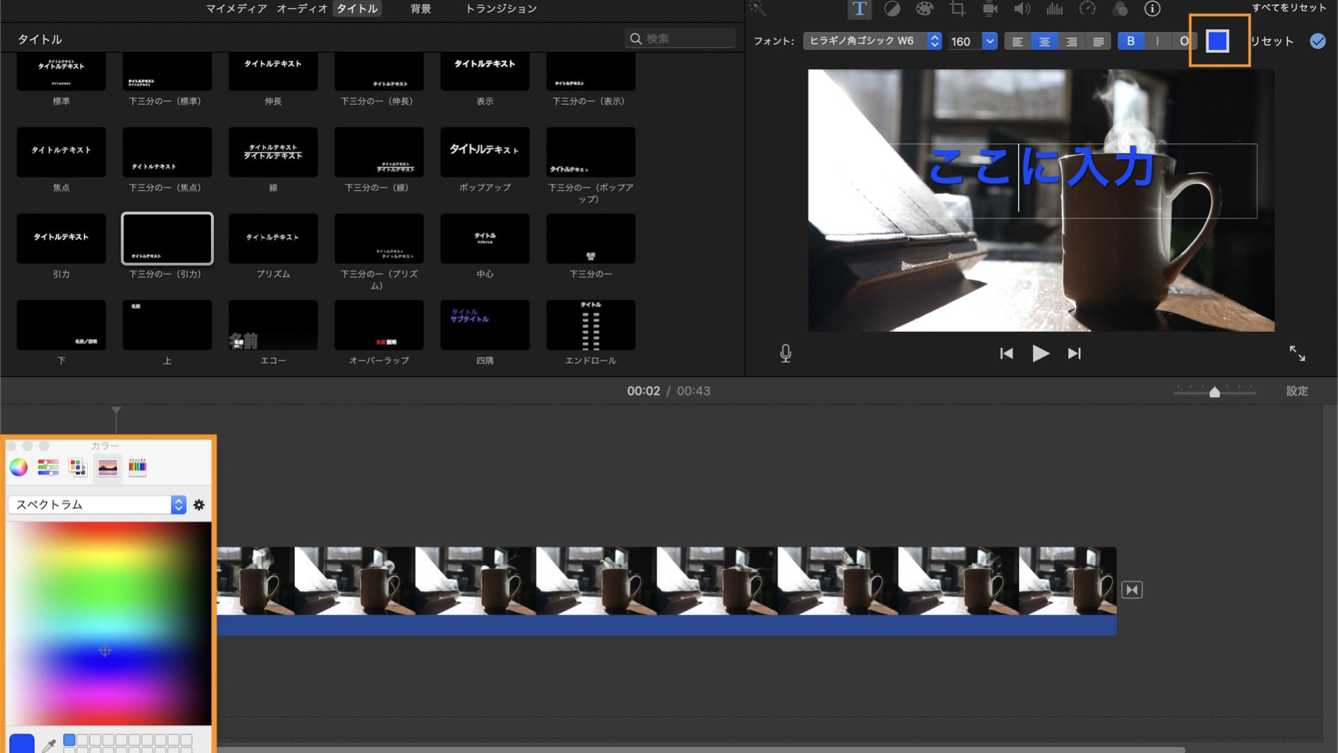 iMovie 色変更