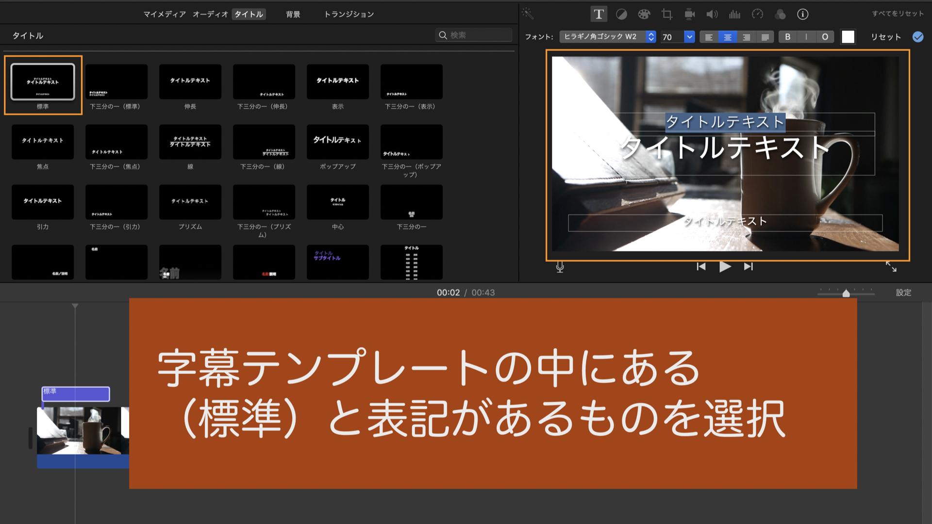 iMovie 複数字幕