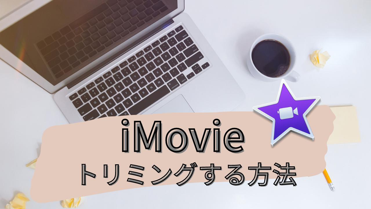 iMovie トリミング