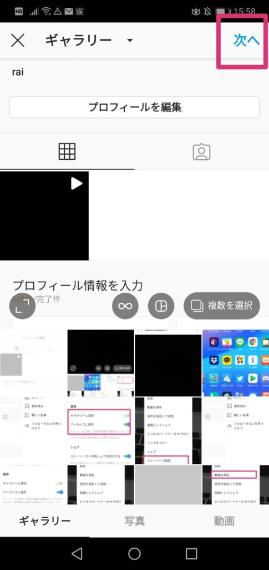 インスタ 動画 投稿