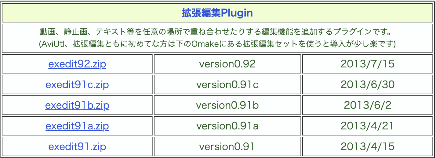 拡張編集プラグインから追加する場合