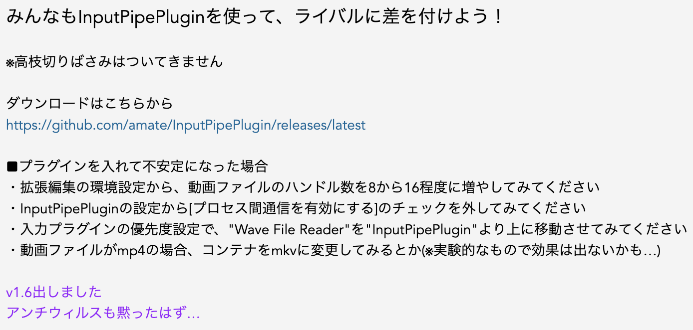 InputPipePlugin
