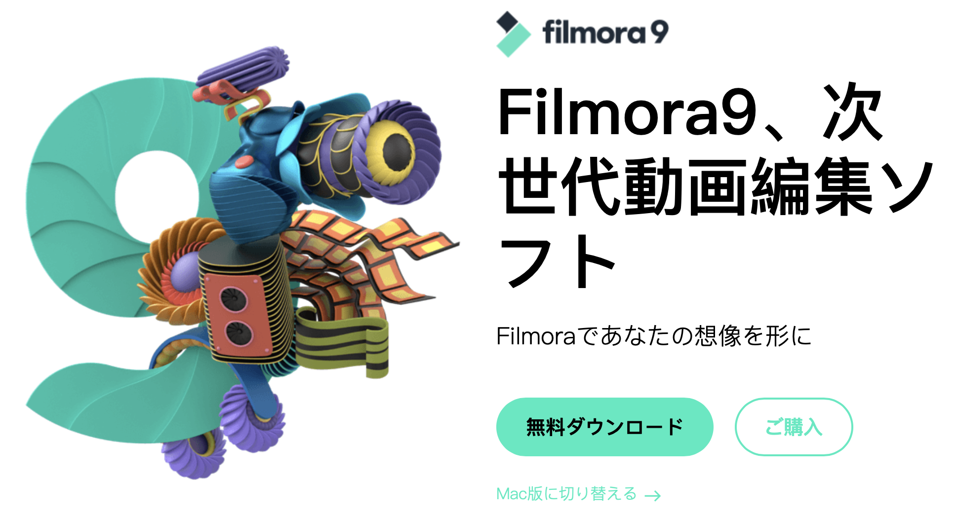 filmora9とは