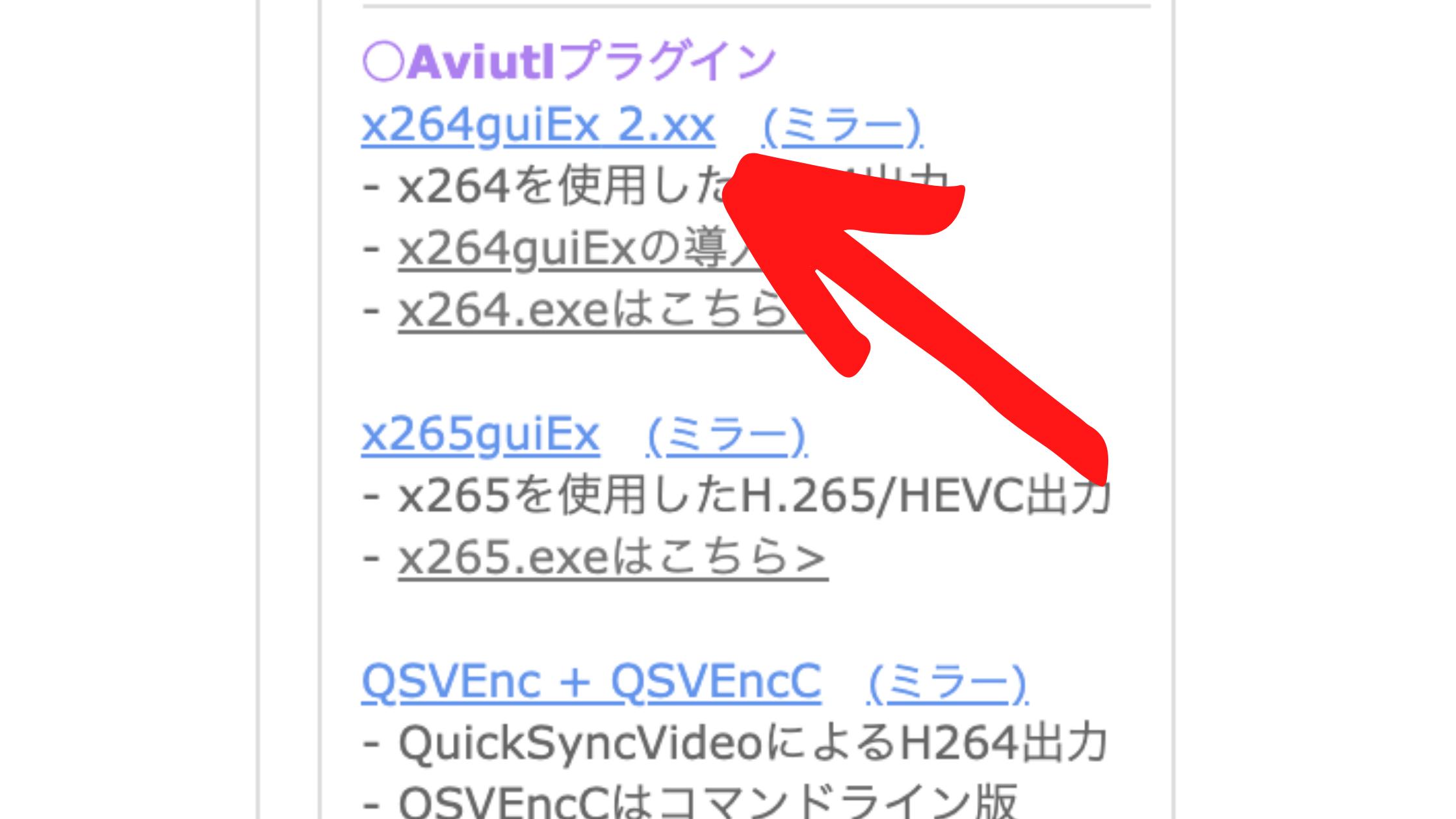 x264guiExの導入方法