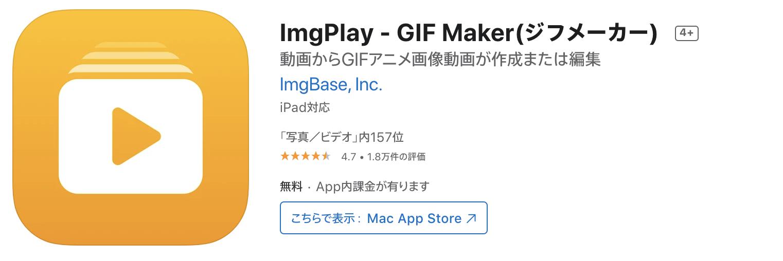 Imgplay