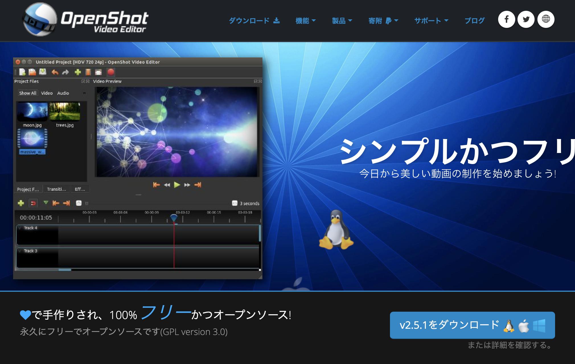 OpenShot Video Editorとは