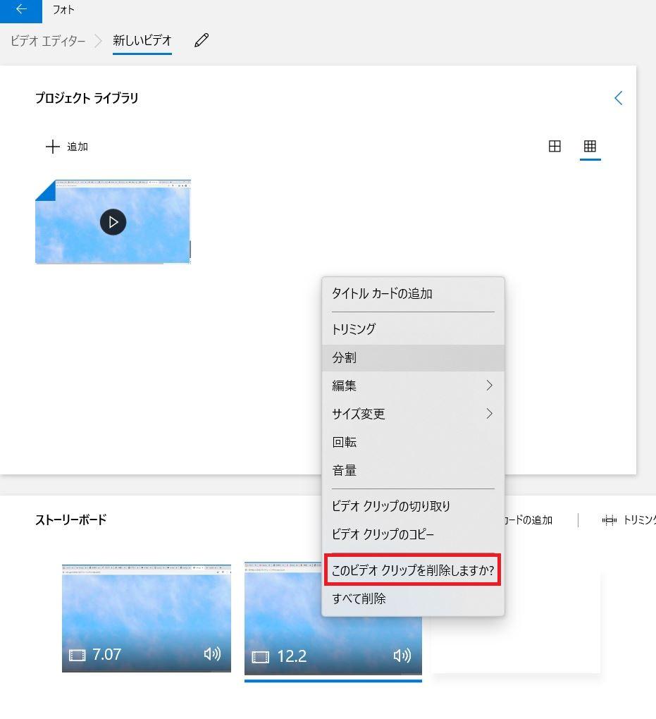 windows フォト 動画 編集 カット