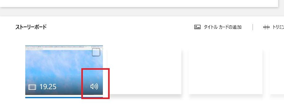 windows フォト 動画 編集 音声