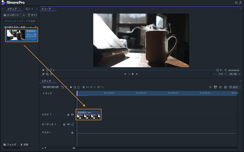 動画ファイルをタイムラインに挿入