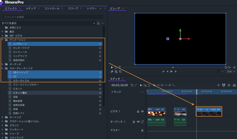 FilmoraProでエフェクトを適用する方法