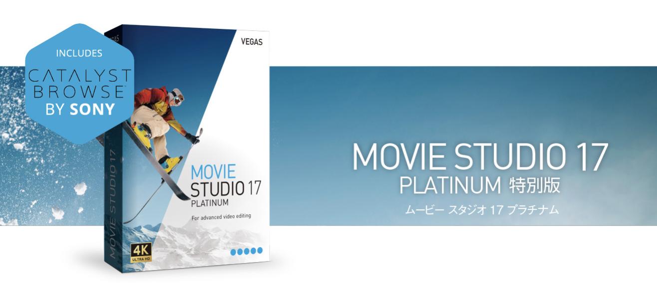 低スペックPCでも手軽にプロ並みの動画編集が可能。Movie Stuidoの魅力を一挙解説!