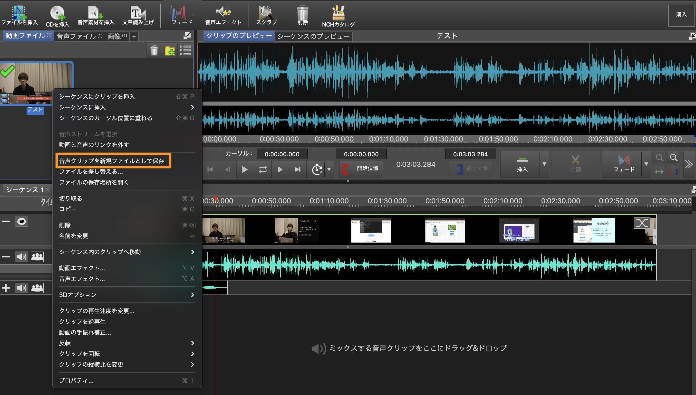 VideoPadで動画から音声だけを抽出して編集する方法