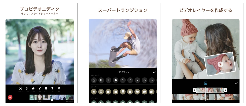 Instagramユーザーに大人気のInShotの特徴は?使い方も一挙紹介!
