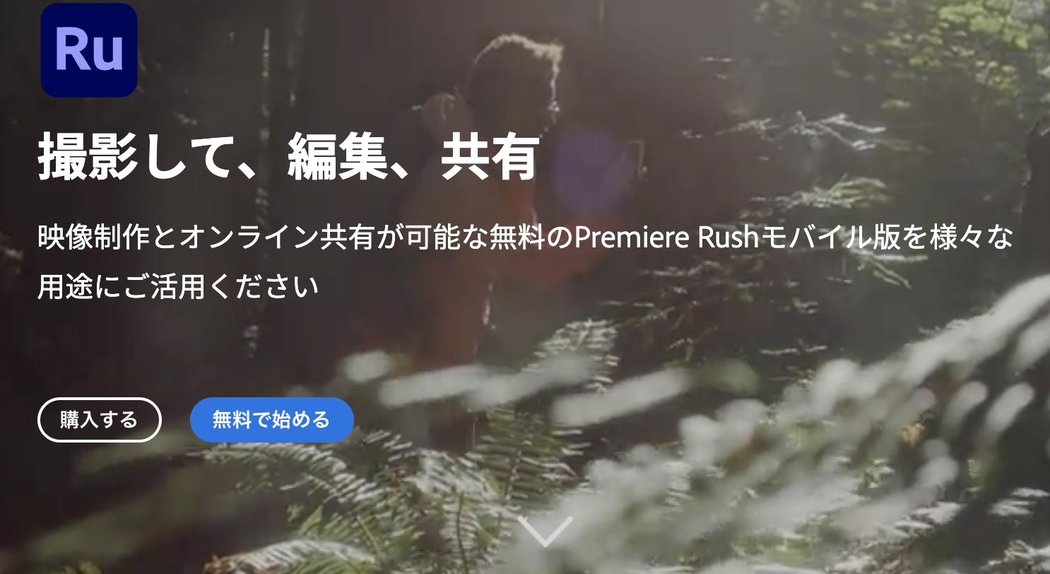 Adobe Premiere Rushを無料で使うには?機能や特徴も紹介!