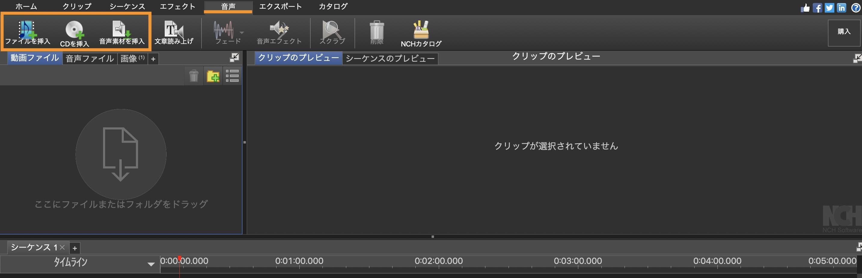 使用する動画ファイルを選択する