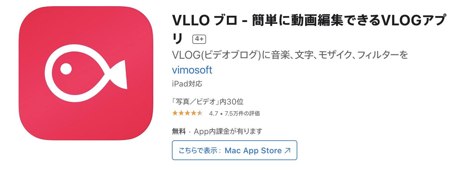 VLLOとは?