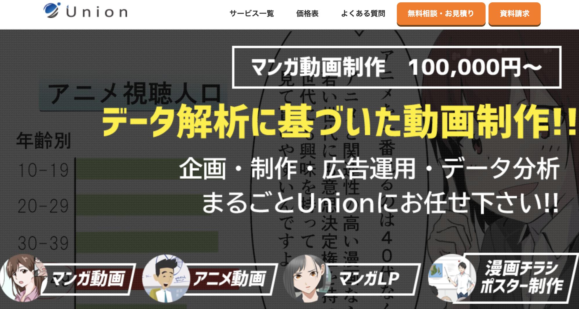 株式会社Union
