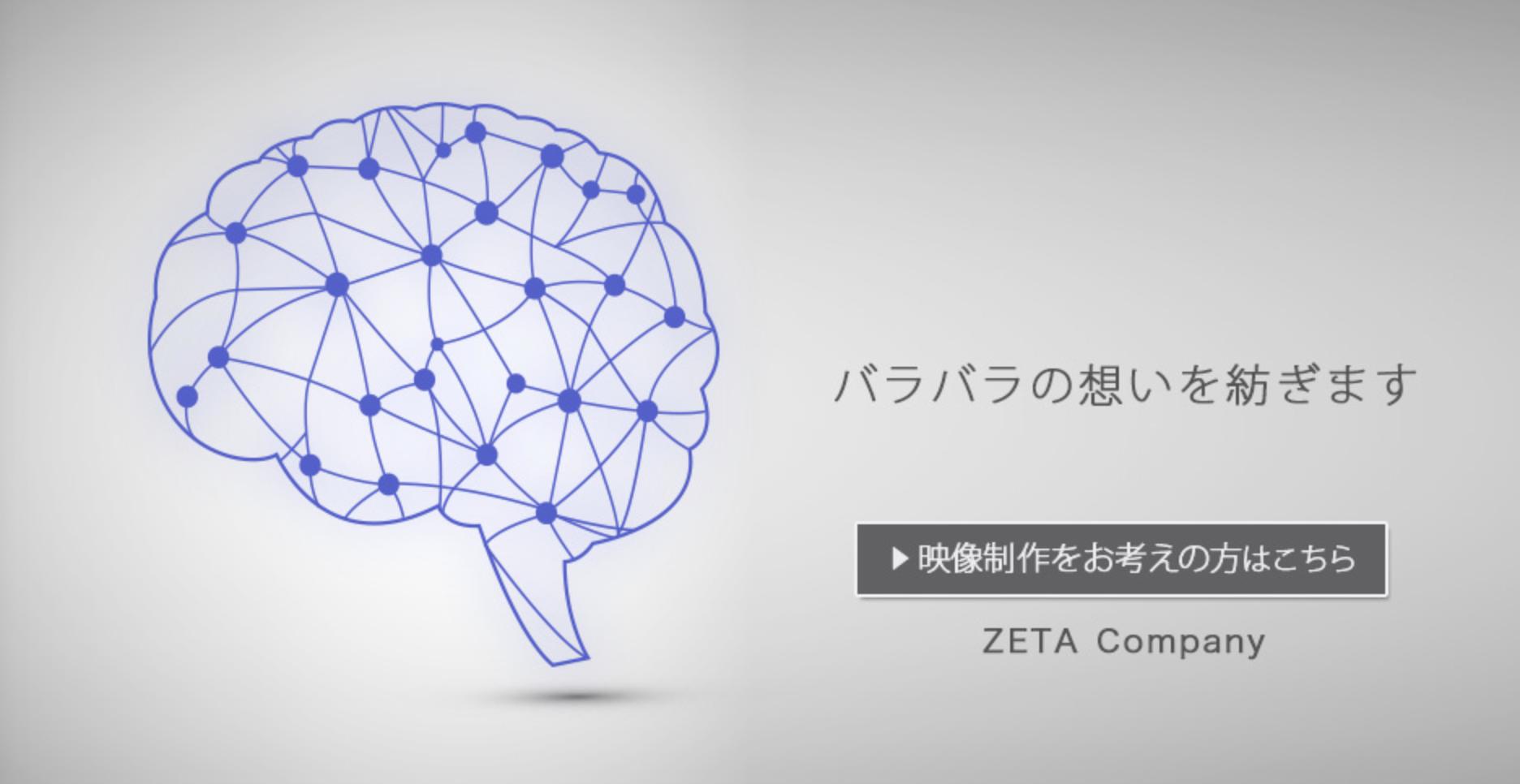 株式会社ゼータ・カンパニー