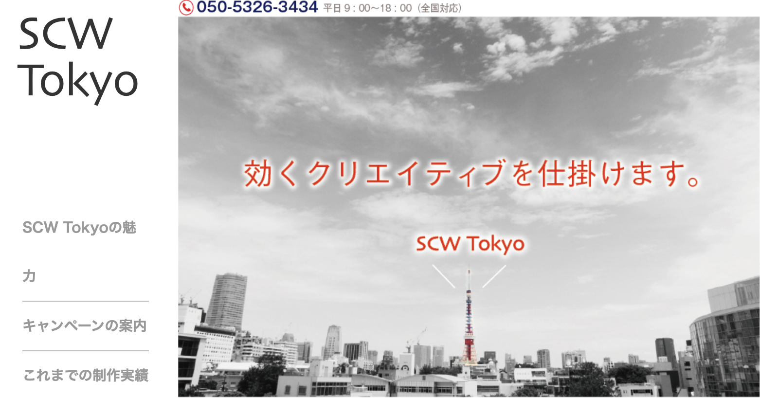 SCW Tokyo合同会社