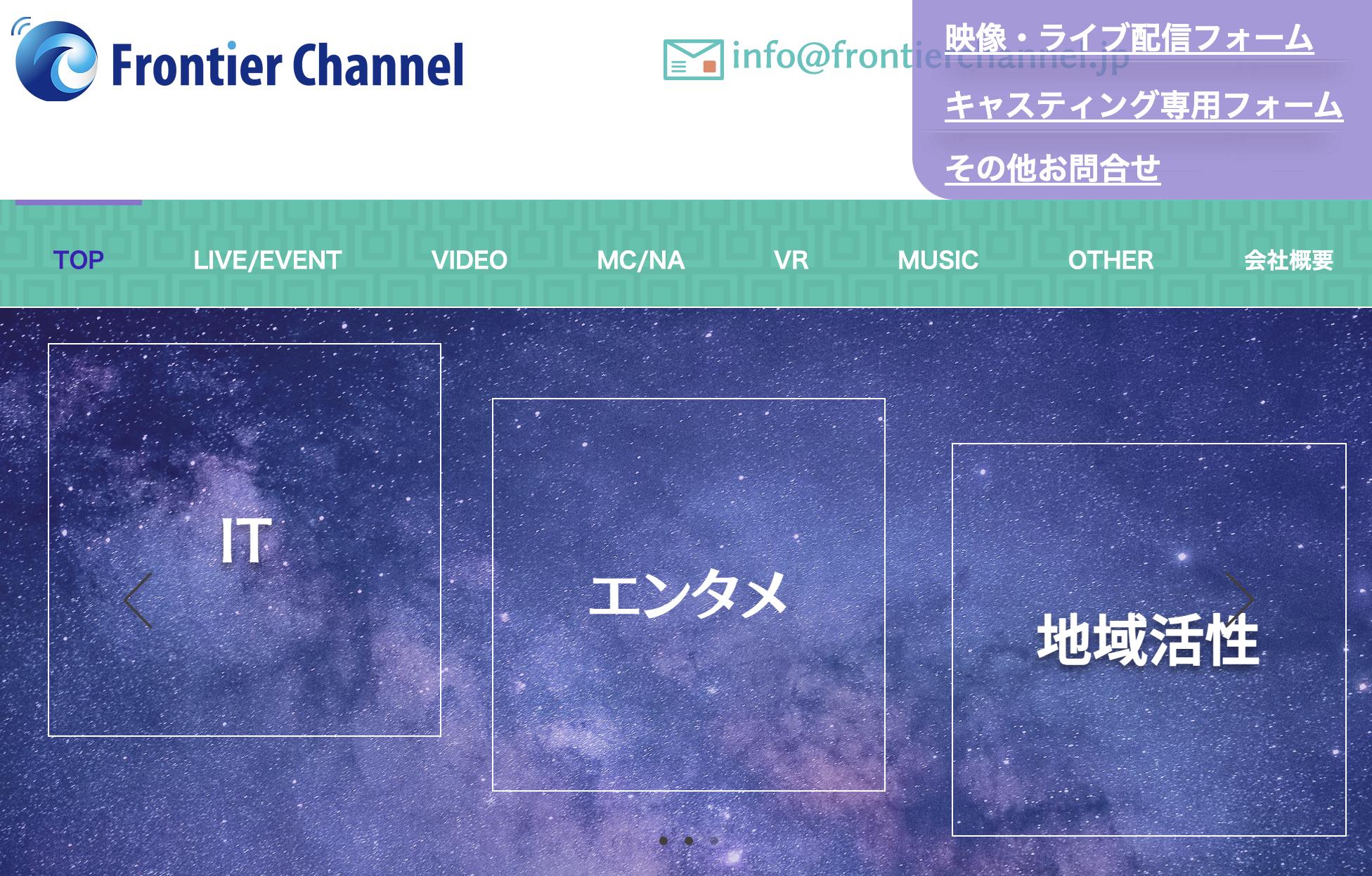 株式会社フロンティアチャンネル